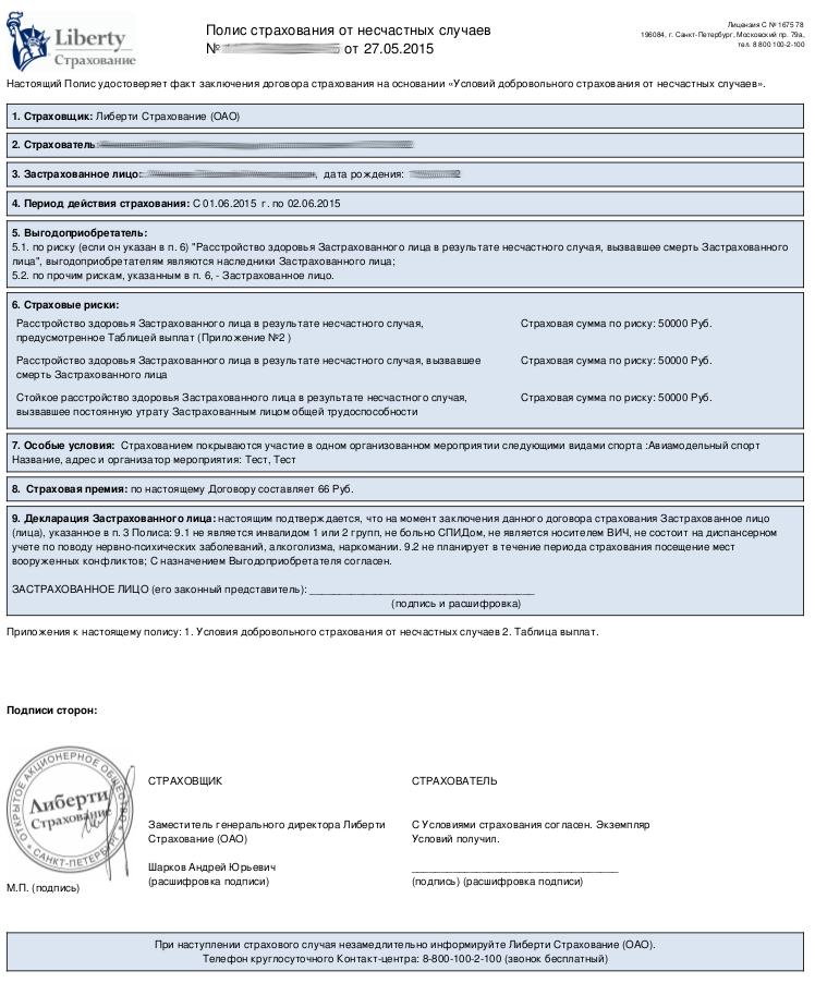 Медицинская страховка ингосстрах санкт петербург образец медицинская справка лечебно-профилактического учреждения о состояни