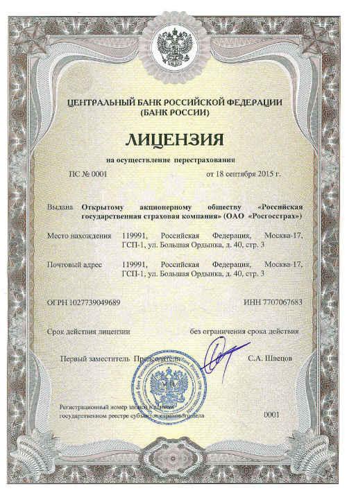 ПАО СК Росгосстрах Люберцы ИНН 7707067683 ОГРН