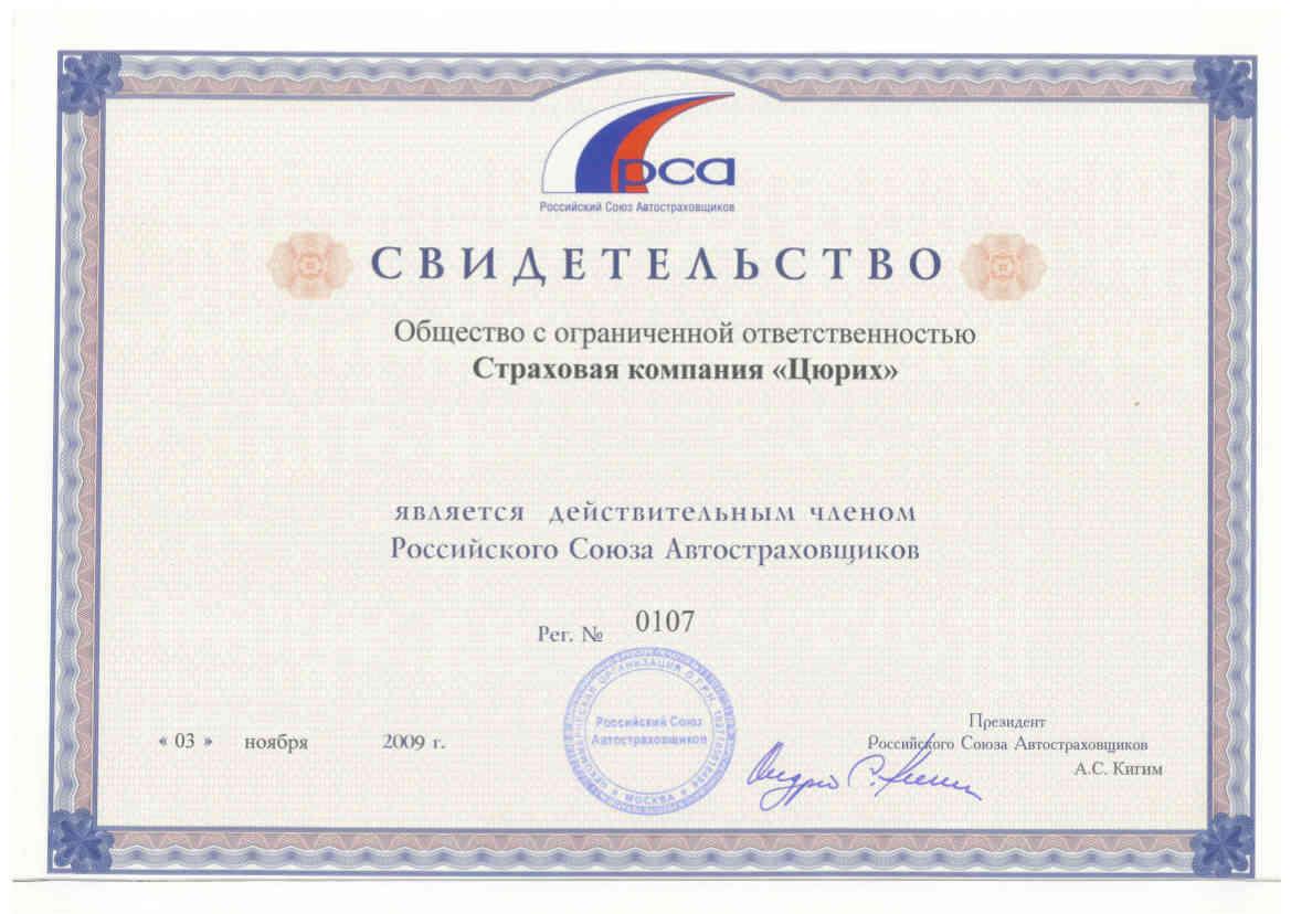 Страховая компания zetta Тарифы страховой компании zetta Условия  Сертификаты