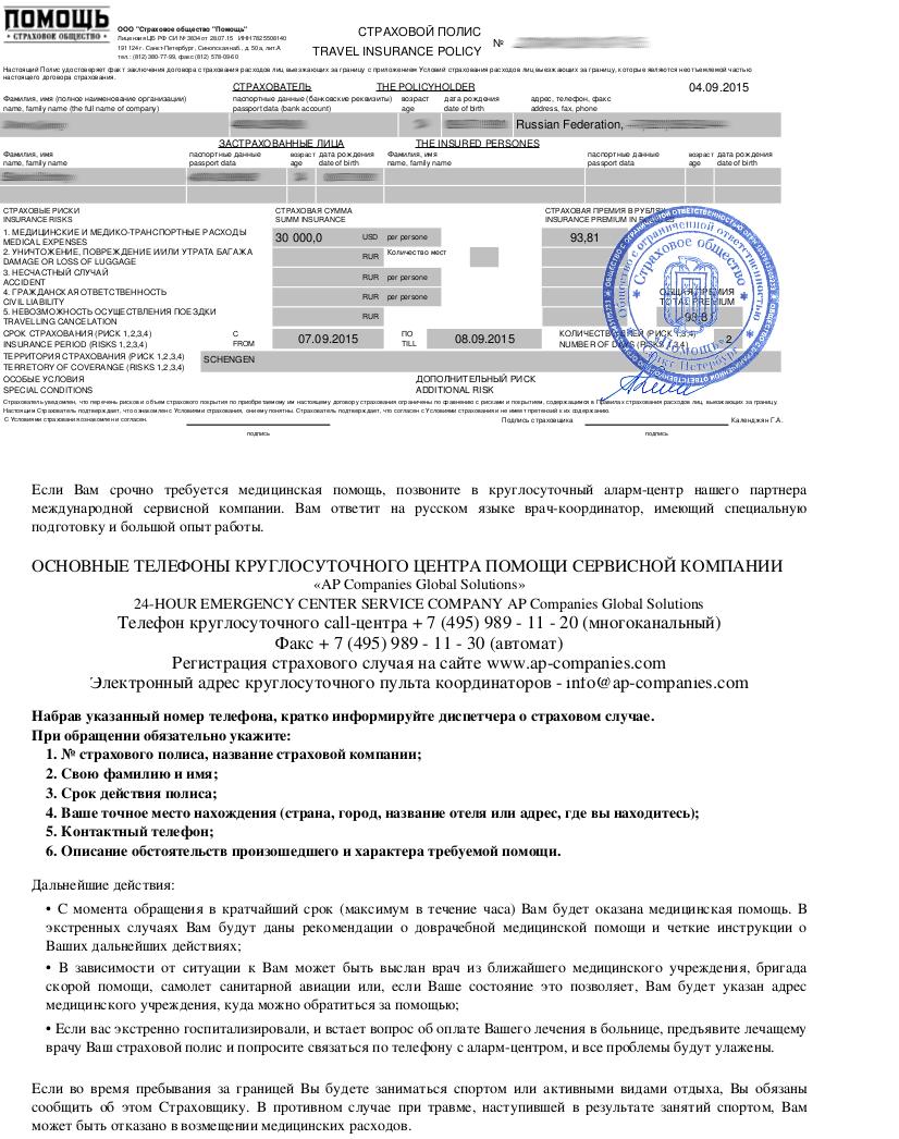 страхование русский стандарт нижний новгород