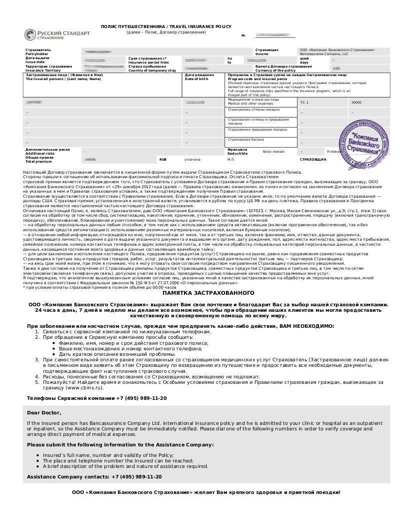 банк русский стандарт бланки заявлений