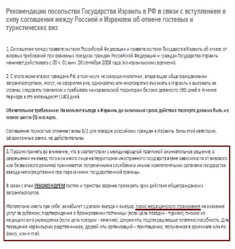 Медицинская страховка на время поездки санкт-петербург медицинская справка на ношение оружия